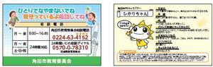 見守りカード2.JPG