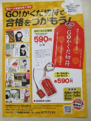 s_GO!かくだ切符で合格をつかもう! 001.jpg