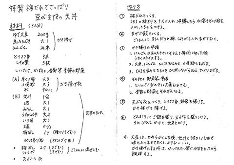 レシピa.jpg