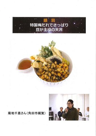 菊池さんレシピ1.jpg