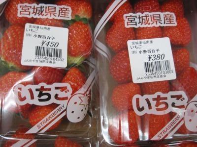 いちご 380円.jpg