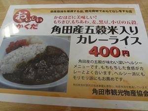 角田五穀カレー.JPG